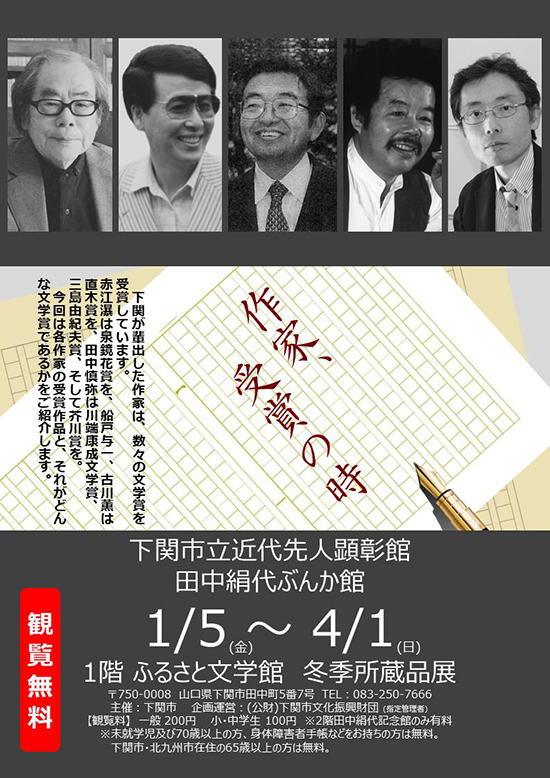 「ふるさと文学館」冬季所蔵品展POP(H29).jpg