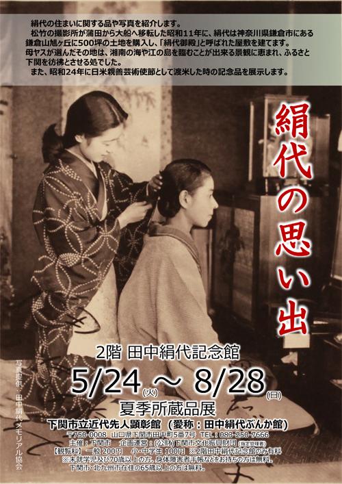 「田中絹代記念館」夏季所蔵品展POP.jpg