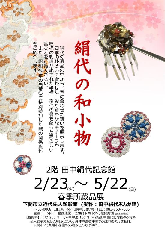 「田中絹代記念館」春所蔵品展POP.jpg