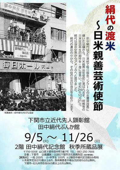 「田中絹代記念館」秋季所蔵品展2017POP.jpg