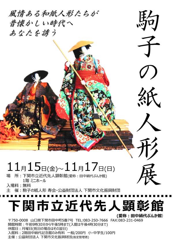 「駒子の紙人形展」チラシ(修正).jpg