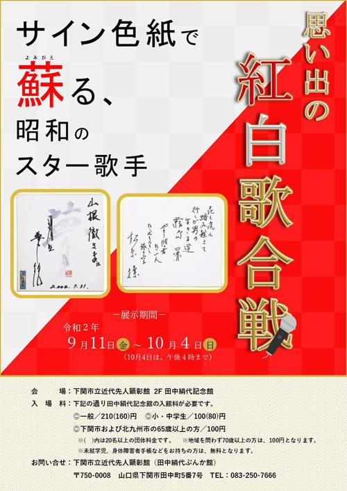 チラシ7_思い出の紅白歌合戦1'.jpg