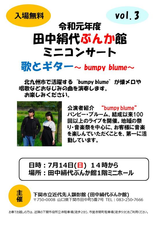 ミニコンサート3チラシ(島名).jpg