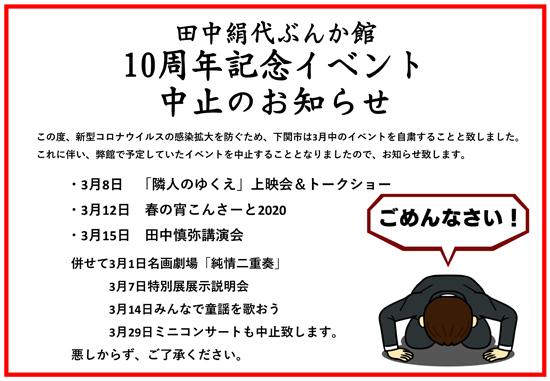中止のお知らせ.jpg