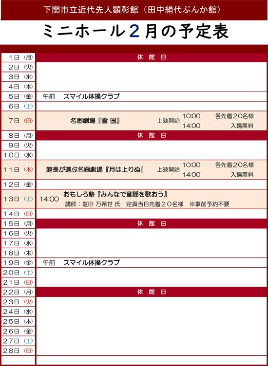 令和2年度2月ミニホール予定表(館内掲示・HP用).jpg