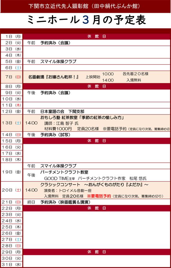 令和2年度3月ミニホール予定表(館内掲示・HP用).jpg