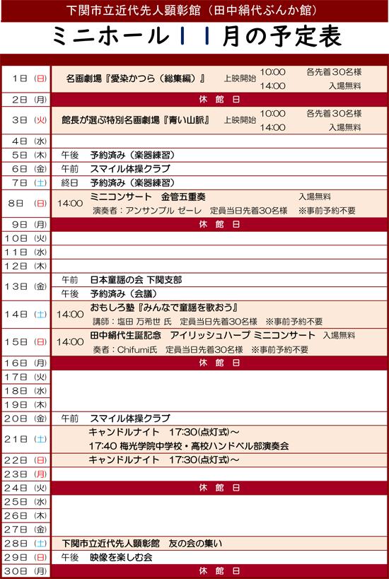 令和2年度11月ミニホール予定表'(館内掲示・HP用).jpg