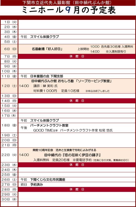 令和2年度9月ミニホール予定表(館内掲示・HP用).jpg