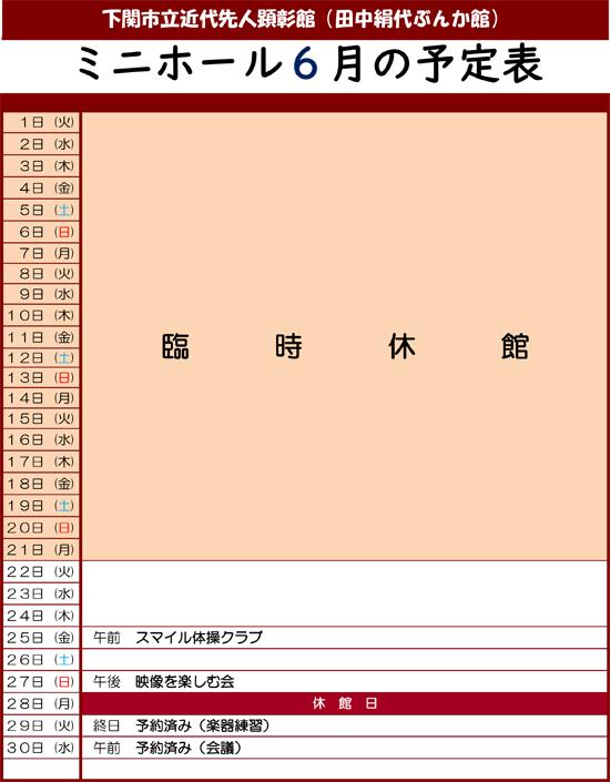 令和3年度6月ミニホール予定表.jpg