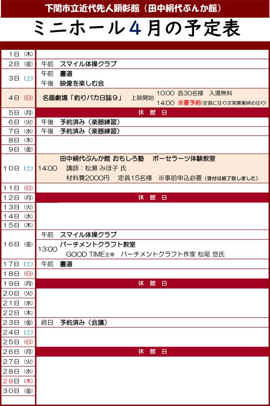令和3年度4月ミニホール予定表(館内掲示・HP用).jpg