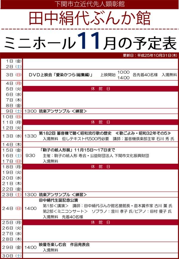 平成25年度ミニホール予定表11月分.jpg