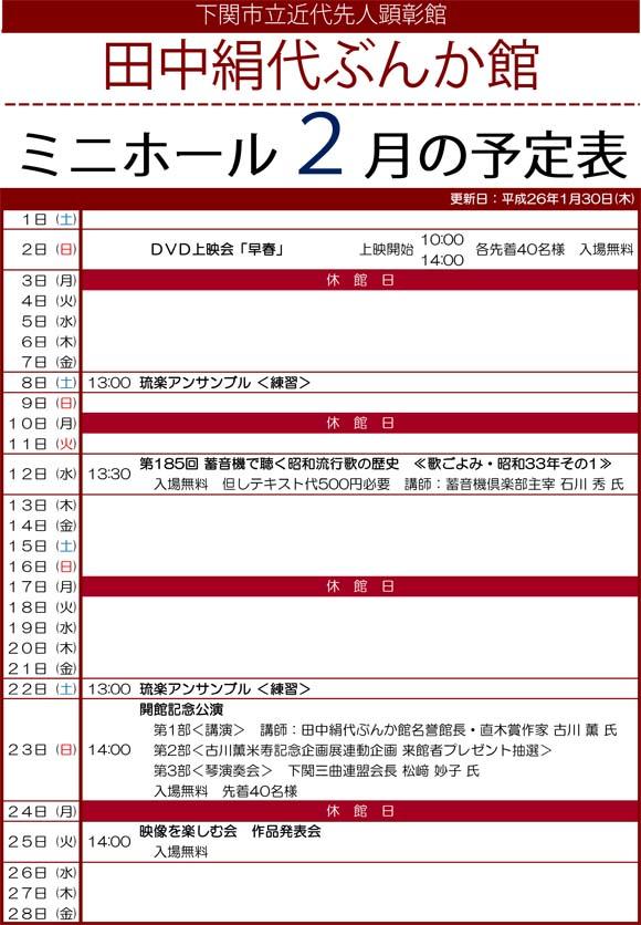平成25年度ミニホール予定表2月.jpg