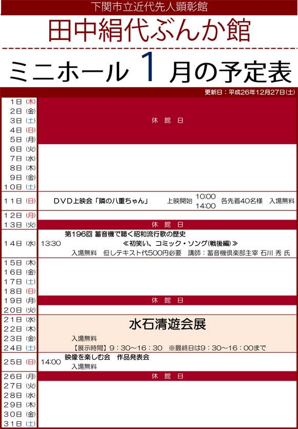 平成26年度ミニホール予定表1月分.jpg
