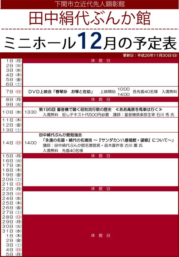 平成26年度ミニホール予定表12月分.jpg