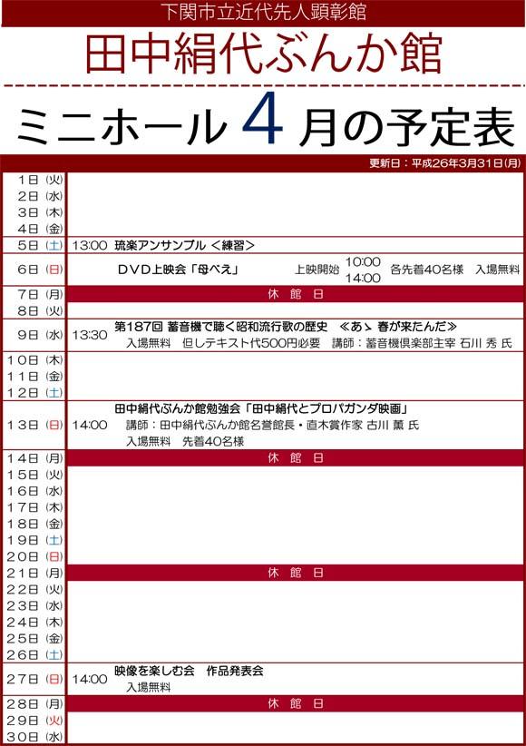 平成26年度ミニホール予定表4月分.jpg