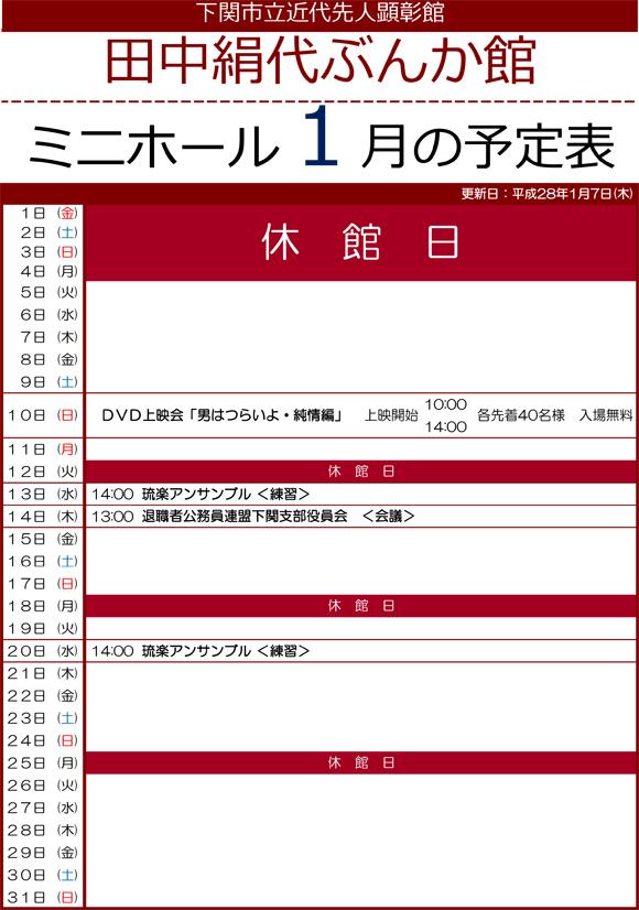 平成27年度ミニホール予定表1月分.jpg