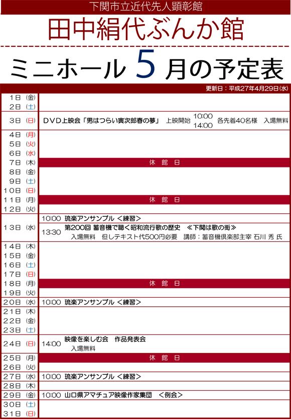 平成27年度ミニホール予定表5月分.jpg