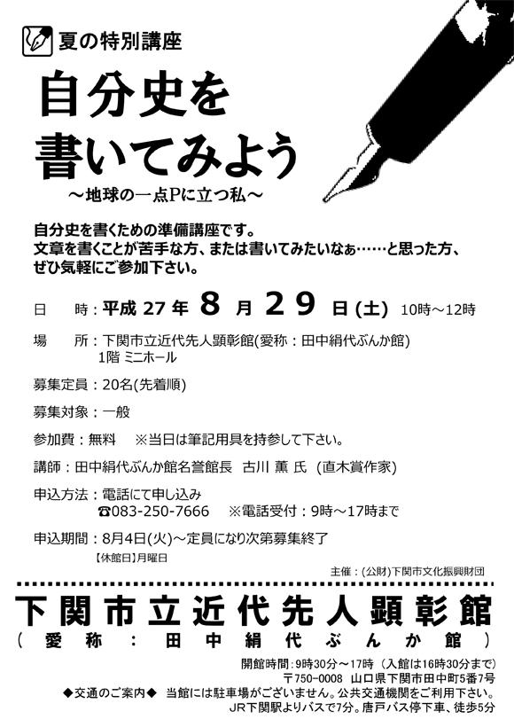 平成27年度大人夏休み特別講座チラシ.jpg