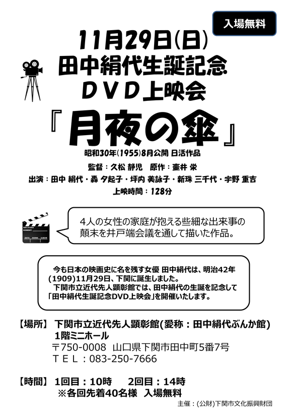 平成27年度生誕記念DVD上映会.jpg