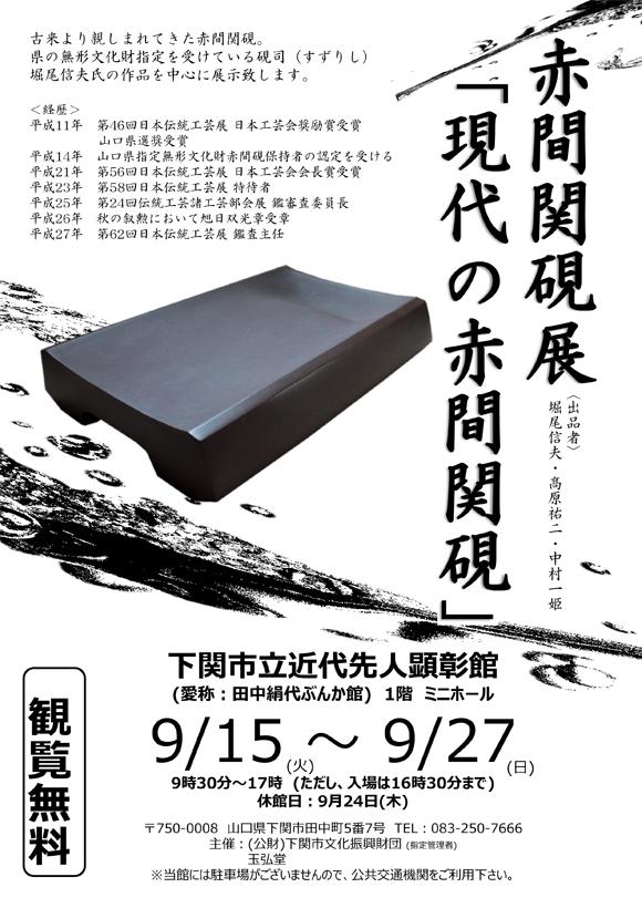 平成27年度赤間硯展.jpg