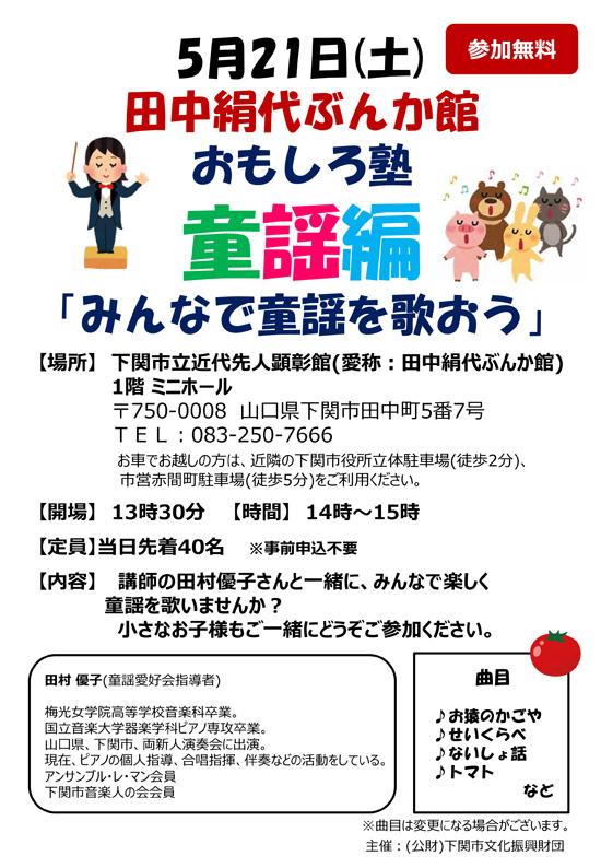 平成28年度「おもしろ塾」童謡編.jpg