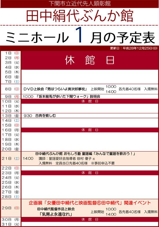平成28年度ミニホール予定表1月分.jpg
