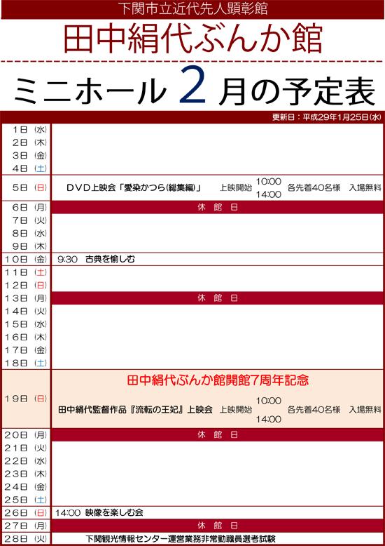 平成28年度ミニホール予定表2月分.jpg