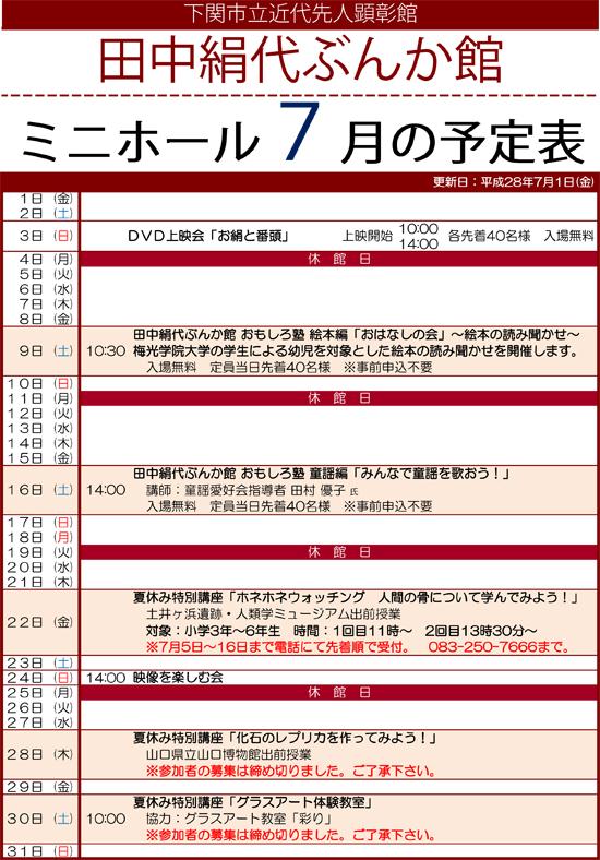 平成28年度ミニホール予定表7月分最新版.jpg