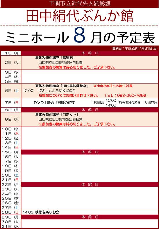 平成28年度ミニホール予定表8月分.jpg