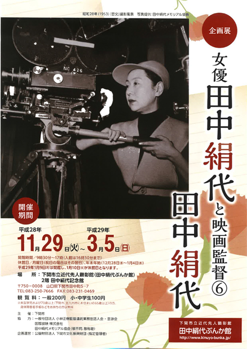 平成28年度田中絹代記念館企画展チラシ-1.jpg