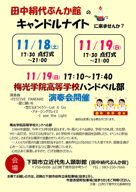 平成29年度「キャンドルナイト」.jpg