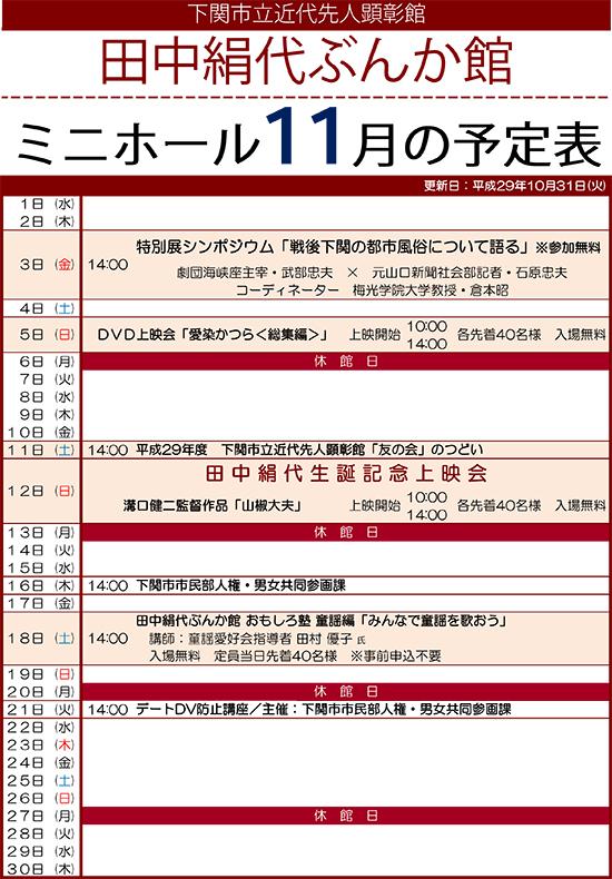 平成29年度ミニホール予定表11月分.jpg