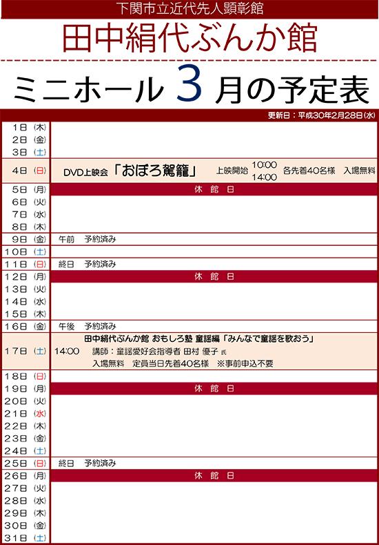 平成29年度ミニホール予定表3月分.jpg