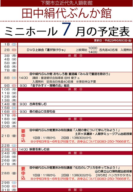平成29年度ミニホール予定表7月分.jpg
