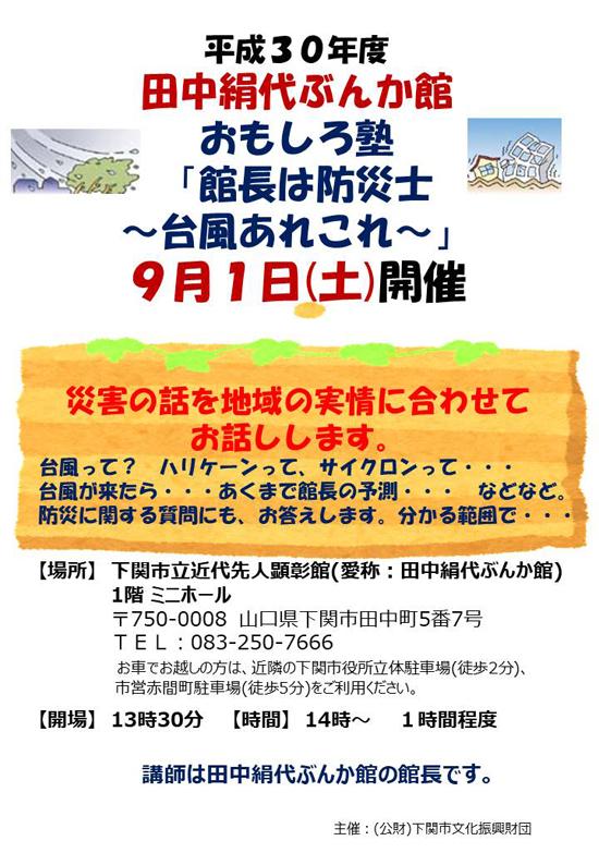 平成30年度「おもしろ塾」防災講座予告チラシ.jpg