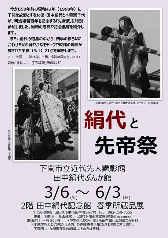 平成30年度「田中絹代記念館」春季所蔵品展POP.jpg