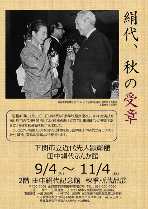 平成30年度「田中絹代記念館」秋季所蔵品展POP.jpg