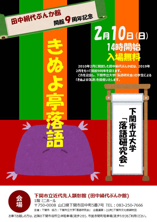 平成30年度「開館記念」落語チラシ.JPG