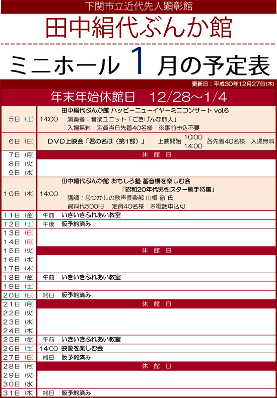 平成30年度ミニホール予定表1月分.jpg