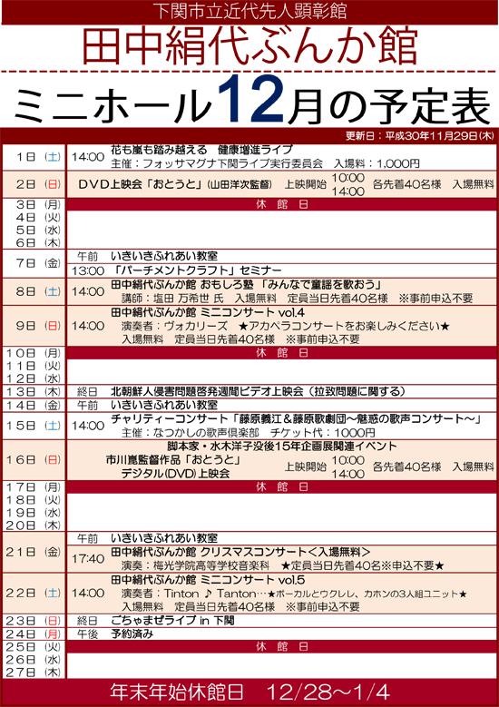 平成30年度ミニホール予定表12月分.jpg