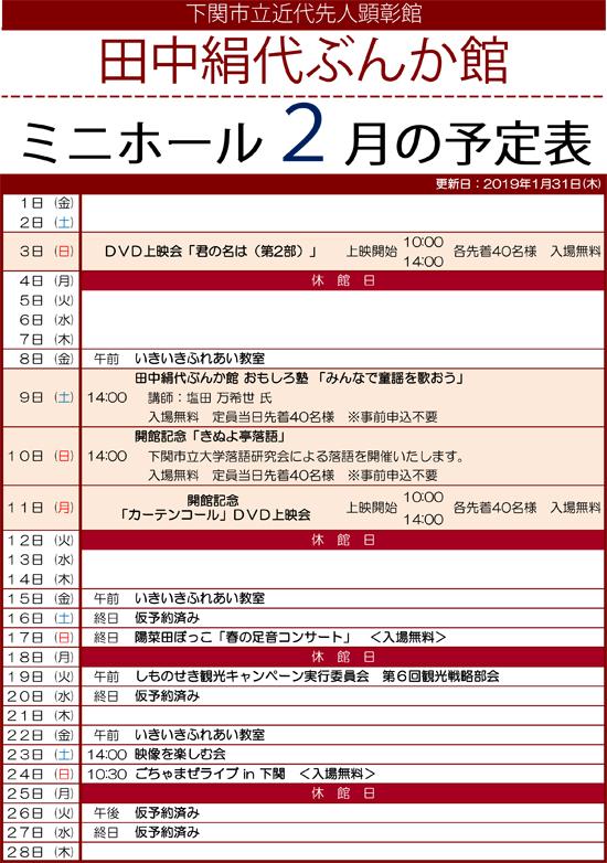 平成30年度ミニホール予定表2月分.jpg