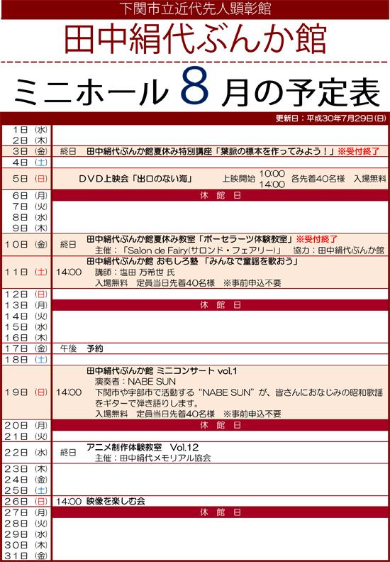 平成30年度ミニホール予定表8月分.jpg