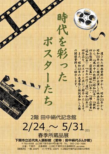春季所蔵品展「時代を彩ったポスターたち」POP.jpg