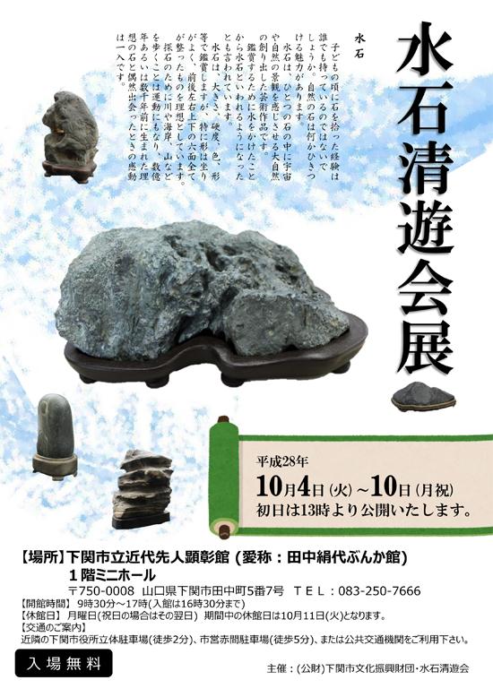 水石清遊会展.jpg