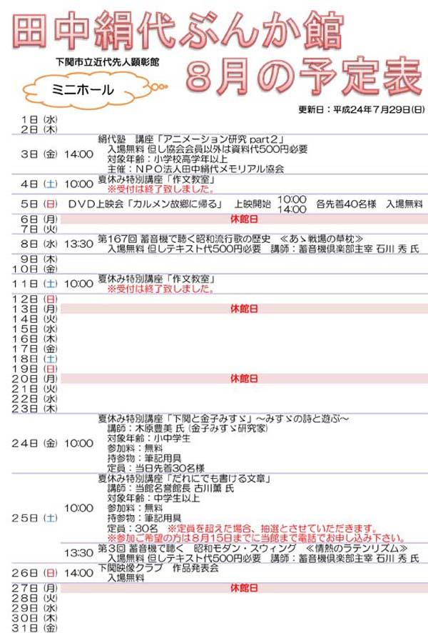 田中絹代ぶんか館予定表8月分-1'.jpg