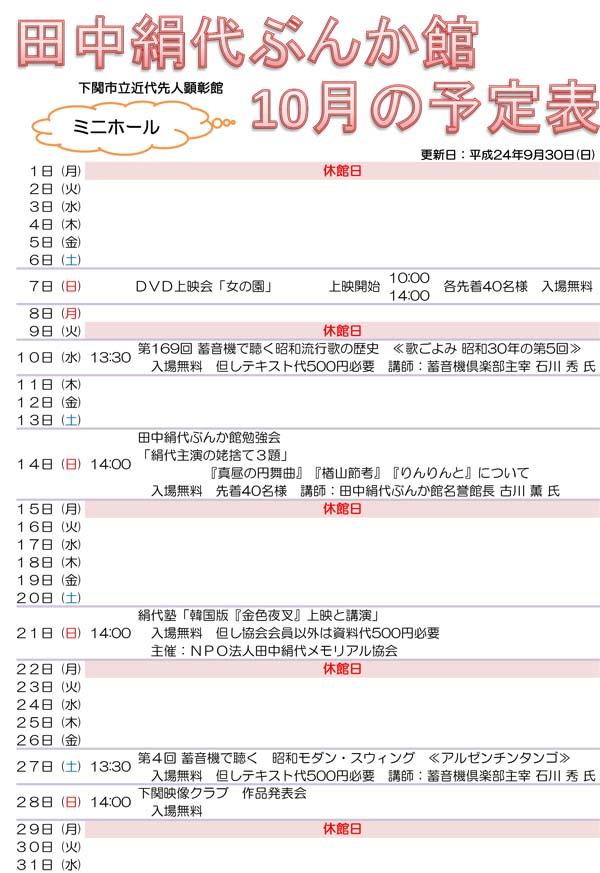 田中絹代ぶんか館予定表10月.jpg