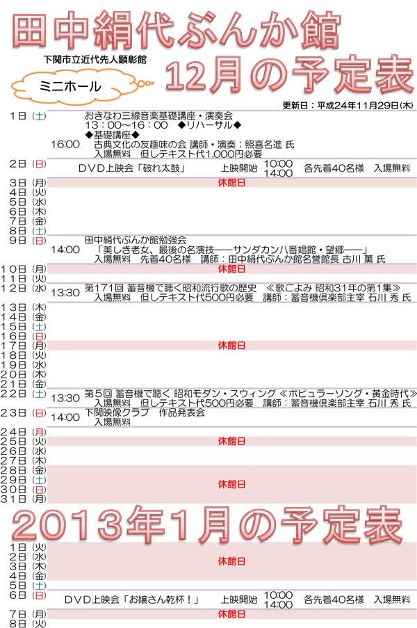 田中絹代ぶんか館予定表12月分.jpg