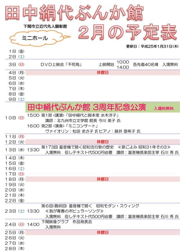 田中絹代ぶんか館予定表2月号.jpg