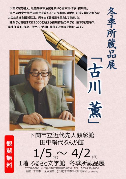 「ふるさと文学館」冬季所蔵品展POP.jpg