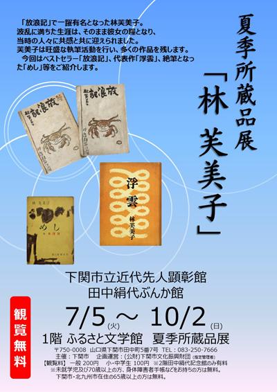 「ふるさと文学館」夏季所蔵品展POP.jpg
